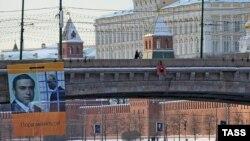 Плакат, вывешенный оппозицией возле Кремля в 2011 году