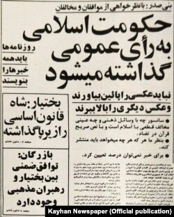 تصویری از صفحه نخست روزنامه کیهان در اول بهمن ۵۷