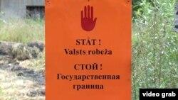 Предупреждающая надпись на границе между Латвией и Россией