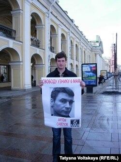 Пикет в поддержку Артема Савелова