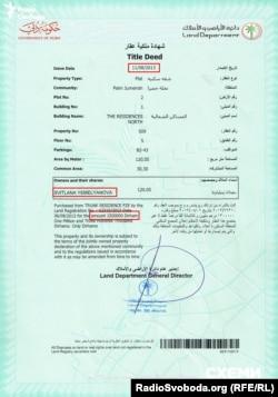 Витяг із земельного реєстру емірату Дубай, що підтверджує купівлю апартаментів