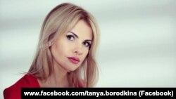 Татьяна Бородкина
