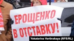 Участники митинга требовали отставки губернатора Иркутской области