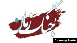 جُنك زمان مجلة فصلية عن الثقافة الايرانية