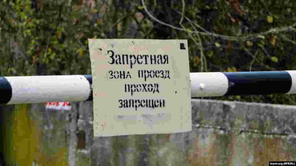 Перед плотиной установлена табличка с предупреждением