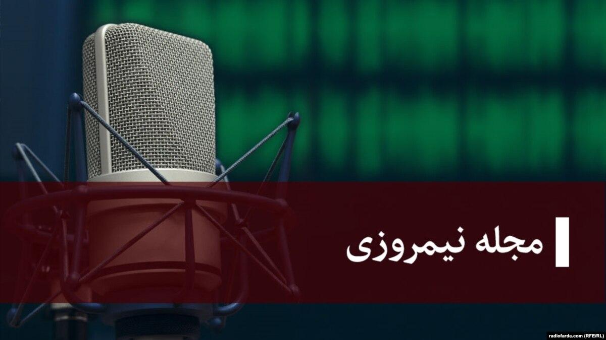 Radio farda پخش زنده