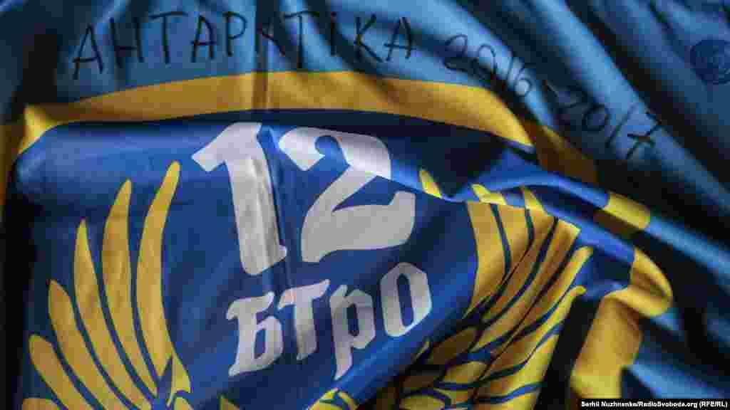 Прапор 1-ї роти охорони 12-го БТрО «Київ» з Антарктики.