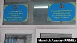 Таблички на здании специализированного межрайонного суда по уголовным делам в Алматы, где слушается дело о предполагаемых хищениях из БТА Банка.