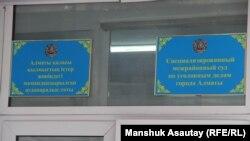Алматының мамандандырылған ауданаралық қылмыстық істер соты ғимаратындағы жазу.