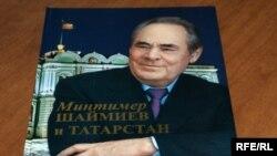 """""""Минтимер Шәймиев һәм Татарстан"""" китабы"""