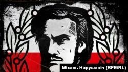 Аўтар Міхась Нарушэвіч