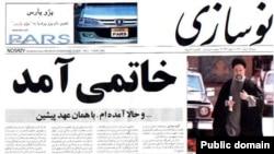 صفحه نخست روزنامه توقیف شده «نوسازی» پس از ثبت نام محمد خاتمی در انتخابات ریاست جمهوری سال ۱۳۸۰.