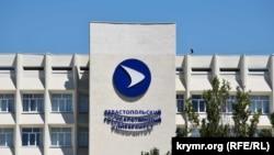 «Севастопольский государственный университет» в августе 2020 года