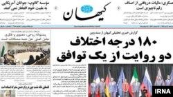 Иранның консерваторлық бағыттағы «Кейхан» газетінің Венадағы келіссөз туралы мақаласы. 15 шілде 2015 жыл.