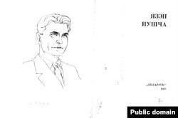 Арлен Кашкурэвіч. Язэп Пушча. Партрэт да выданьня 1968 г. (Нацыянальная бібліятэка РБ)