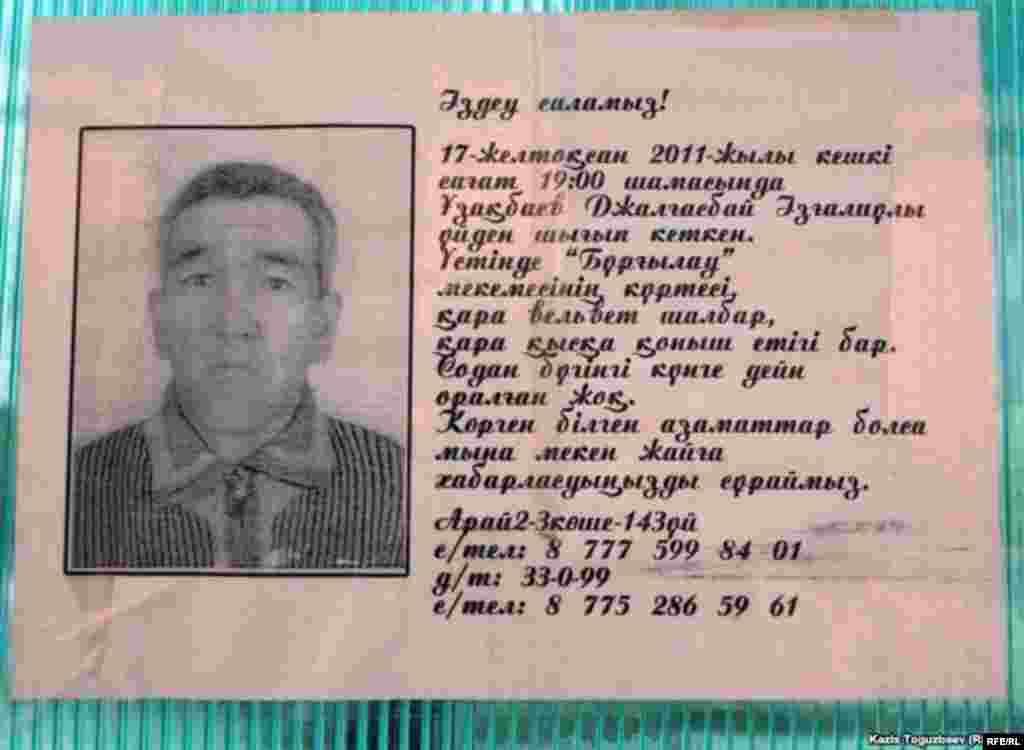 Казахстан. 20–24 февраля 2012 года #10