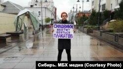 Акция протеста в центре Омска