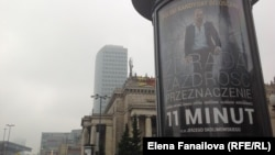 """""""11 минут"""", польский претендент на Оскара"""
