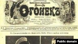 """""""Огонек """" издается с 1899 года"""