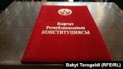 Конституция КР.