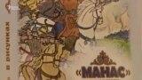 «Манас» эпосу комикс түрүндө чыкты