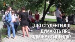 Що студенти КПІ думають про можливе скасування стипендій? (відео)