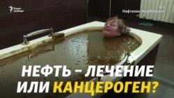 Заплатить 4000 рублей, полежать в нефти