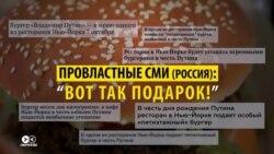 Фейковый бургер ко дню рождения Путина: кто его придумал на самом деле?