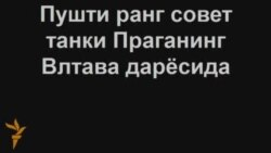 Пушти рангга бўялган совет танки яна Прага марказида