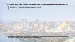 Погляди жителів Дніпропетровська щодо перейменування міста