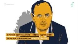 Титиев - жертва кадыровского режима в Чечне