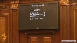 ԱԺ արտահերթ նիստը չկայացավ