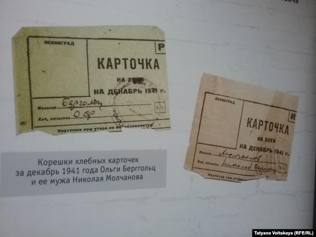 Хлебные карточки Ольги Берггольц и Николая Молчанова