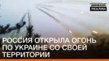 Росія відкрила вогонь по Україні зі своєї території | «Донбас.Реалії» (відео)