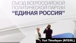 """Бердәм Русия"" фиркасе сайлау алды корылтаена җыелды"