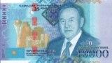 Купюра номиналом 10 тысяч тенге с изображением президента Казахстана Нурсултана Назарбаева.