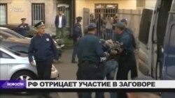 Российский след в попытке переворота в Черногории