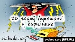 20 лет Лукашенко у власти в картинках