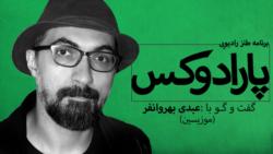 پارادوکس با کامبیز حسینی؛ گفتوگو با عبدی بهروانفر