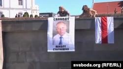 Акцыя «Свабоду Статкевічу», за правядзеньне якой пакаралі Вінаградава