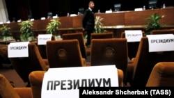 Зал заседаний в РАН