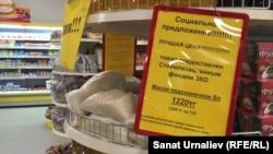 Ценник, установленный властями в одном из супермаркетов. Уральск, 4 ноября 2015 год.