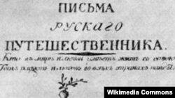 Винный путешественник Николай Карамзин