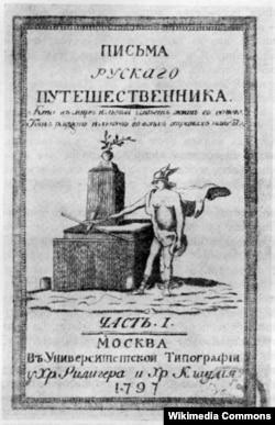 "Н.М.Карамзин. ""Записки русского путешественника"""