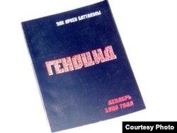 Диссидент Әркен Уақтың «Геноцид» атты кітабының мұқабасы.