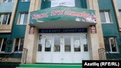 Чаллының 2нче санлы татар гимназиясе