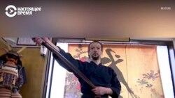 «Хочу, чтобы каждый мог прочувствовать эстетику самураев»