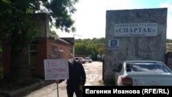 Павел Черных в одиночном пикете