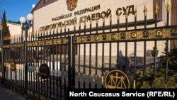 Ставропольский краевой суд, Ставрополь