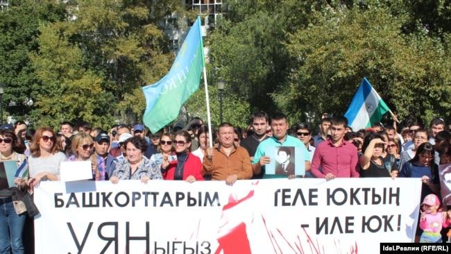 В Уфе митинг в защиту башкирского языка собрал несколько тысяч человек